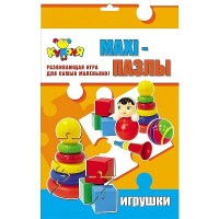 Maxi-пазлы Игрушки